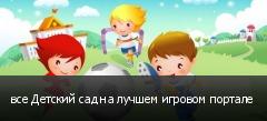 все Детский сад на лучшем игровом портале