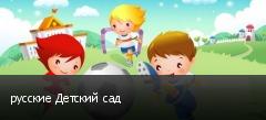 русские Детский сад