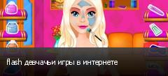 flash девчачьи игры в интернете
