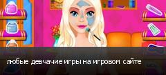 любые девчачие игры на игровом сайте