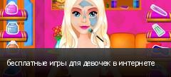 бесплатные игры для девочек в интернете