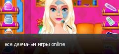 все девчачьи игры online