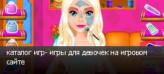 каталог игр- игры для девочек на игровом сайте