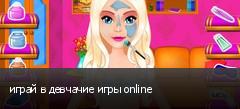 играй в девчачие игры online