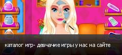 каталог игр- девчачие игры у нас на сайте