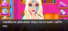 новейшие девчачьи игры на лучшем сайте игр