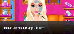 новые девчачьи игры в сети
