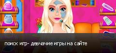 поиск игр- девчачие игры на сайте