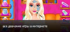 все девчачие игры в интернете