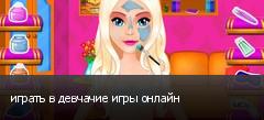 играть в девчачие игры онлайн