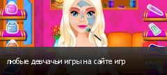любые девчачьи игры на сайте игр