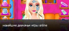 новейшие девчачьи игры online