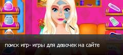 поиск игр- игры для девочек на сайте
