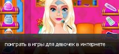 поиграть в игры для девочек в интернете