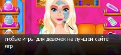 любые игры для девочек на лучшем сайте игр