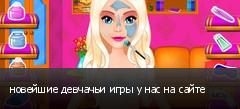 новейшие девчачьи игры у нас на сайте
