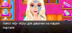 поиск игр- игры для девочек на нашем портале