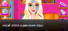 играй online в девчачие игры