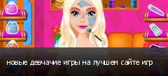новые девчачие игры на лучшем сайте игр