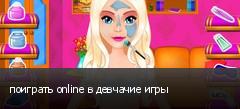 поиграть online в девчачие игры