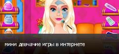 мини девчачие игры в интернете