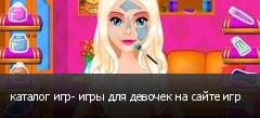 каталог игр- игры для девочек на сайте игр