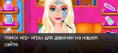 поиск игр- игры для девочек на нашем сайте
