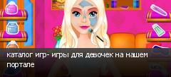 каталог игр- игры для девочек на нашем портале
