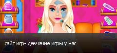 сайт игр- девчачие игры у нас