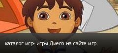 каталог игр- игры Диего на сайте игр