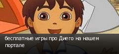 бесплатные игры про Диего на нашем портале