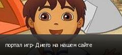 портал игр- Диего на нашем сайте