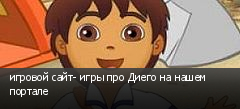 игровой сайт- игры про Диего на нашем портале