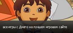 все игры с Диего на лучшем игровом сайте