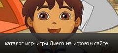 каталог игр- игры Диего на игровом сайте