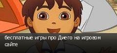 бесплатные игры про Диего на игровом сайте