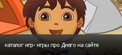 каталог игр- игры про Диего на сайте