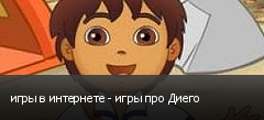 игры в интернете - игры про Диего