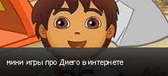 мини игры про Диего в интернете