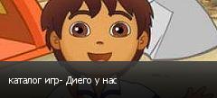 каталог игр- Диего у нас