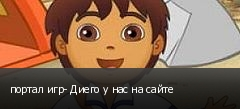 портал игр- Диего у нас на сайте