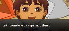 сайт онлайн игр - игры про Диего
