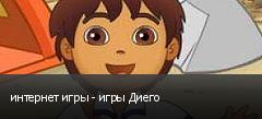 интернет игры - игры Диего