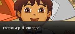 портал игр- Диего здесь