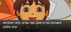 каталог игр- игры про Диего на лучшем сайте игр