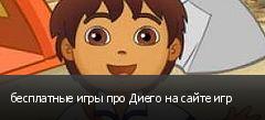 бесплатные игры про Диего на сайте игр