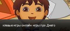 клевые игры онлайн игры про Диего