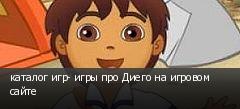 каталог игр- игры про Диего на игровом сайте