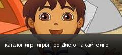 каталог игр- игры про Диего на сайте игр