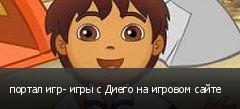 портал игр- игры с Диего на игровом сайте